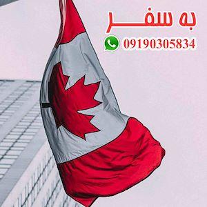 مدت زمان گرفتن اقامت کانادا
