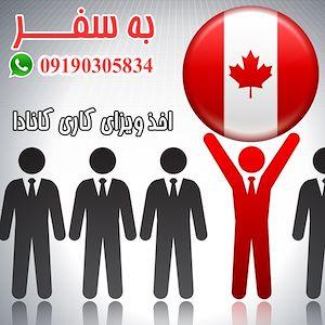 فرم ارزیابی مهاجرت کاری کانادا