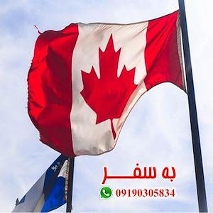 ویزای شینگن کانادا