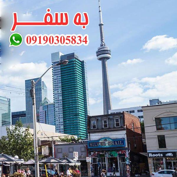 کم هزینه ترین روش مهاجرت به کانادا