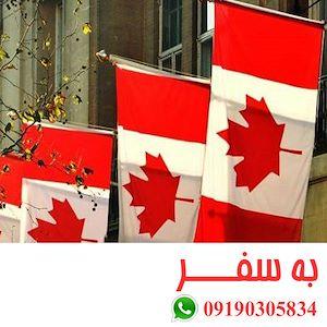 زمان تقریبی وقت سفارت کانادا