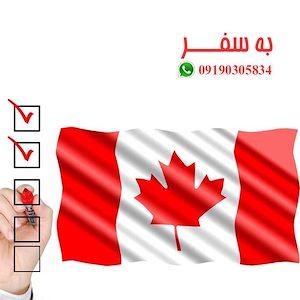 مشاوره تلفنی ویزای کانادا