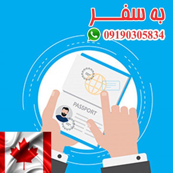 مشاوره برای ویزای کانادا