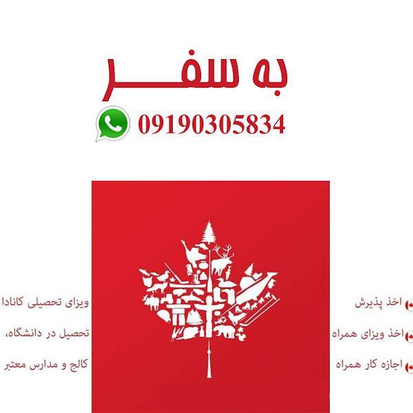 مدارک لازم برای پیکاپ ویزای کانادا