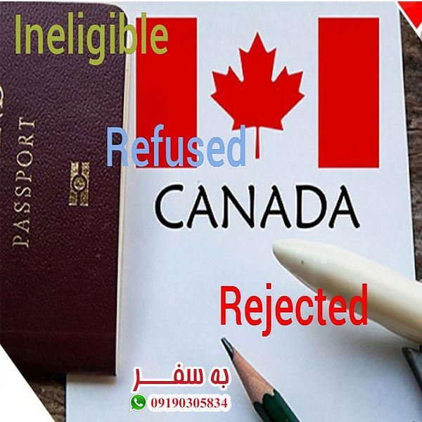 ریجکت ویزای کانادا