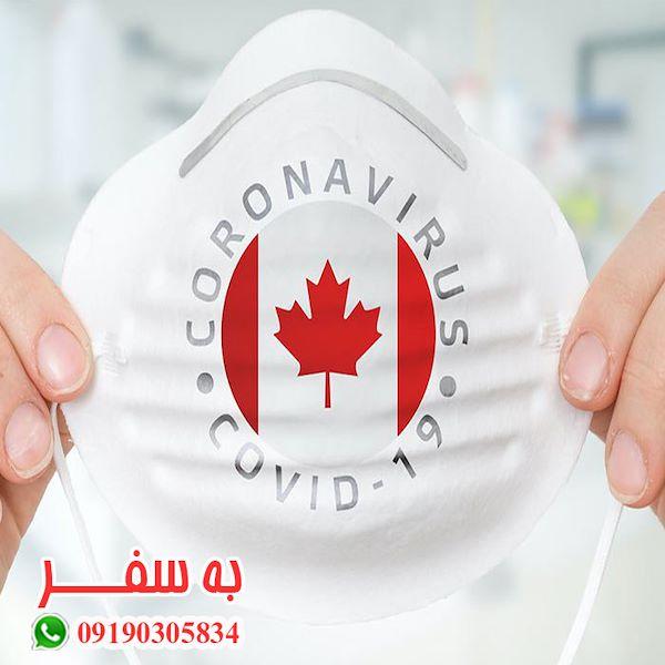 ویزای کانادا در زمان کرونا