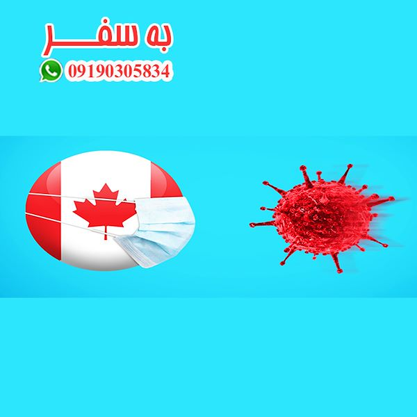 ویزای کانادا در دوران کرونا