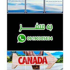 روادید کانادا