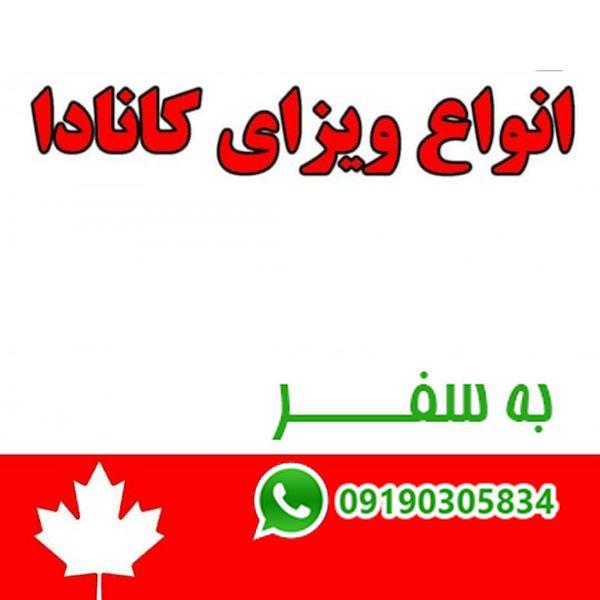 گرفتن ویزای کانادا