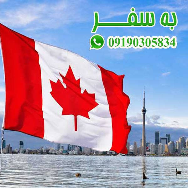 وکیل مهاجرت به کانادا در ترکیه