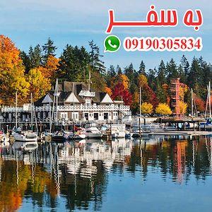 ویزای کانادا از ترکیه