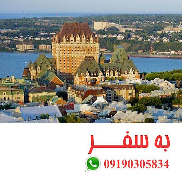 ویزای کانادا آنکارا