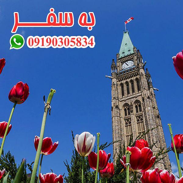 ویزای کانادا کاری