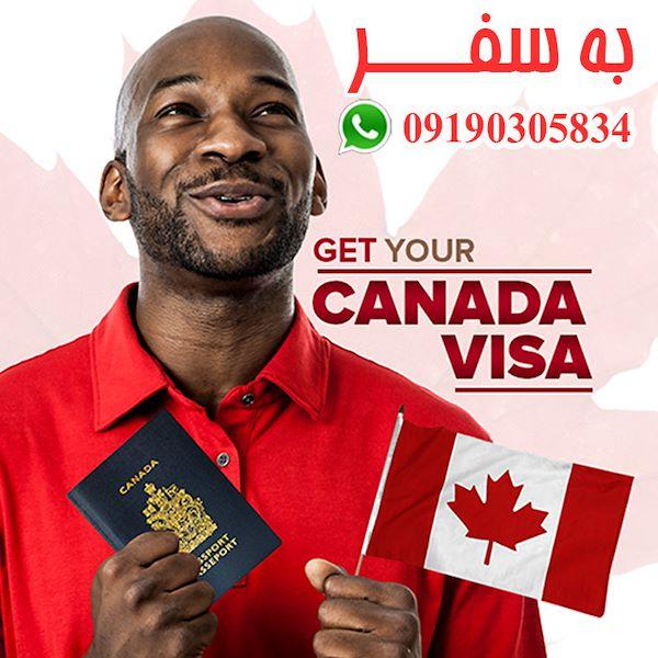 ویزای ارزان کانادا