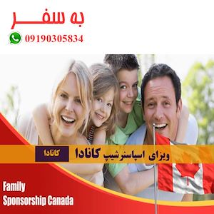 ویزای کانادا با دعوتنامه