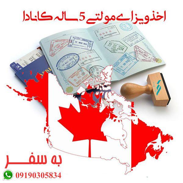 ویزای مولتی کانادا و پناهندگی