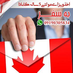 اقامت با ویزای مولتی کانادا