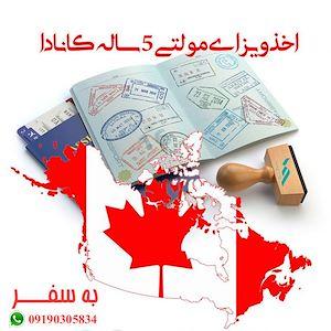 اقامت کانادا از طریق ویزای مولتی