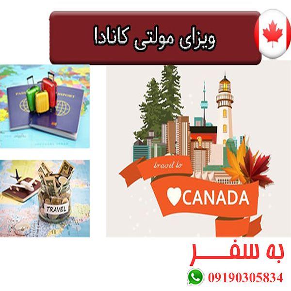 ویزای مولتی کانادا و اقامت