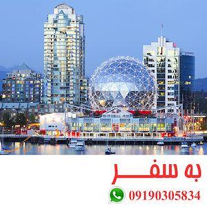 ویزای اقامتی کانادا