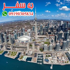 ویزای رایگان کانادا