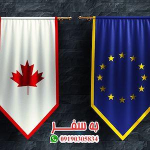ویزای شینگن اقامت کانادا
