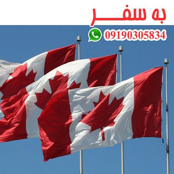 ثبت صرافی در کانادا