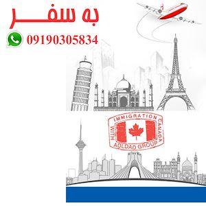 تاسیس شعبه شرکت در کانادا