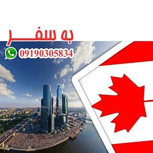 اقامت کانادا از طریق ثبت شرکت