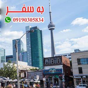 مهاجرت به کانادا از طریق پناهندگی