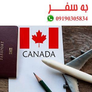 اقامت کانادا از طریق سرمایه گذاری