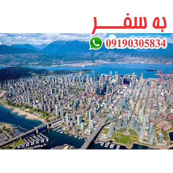 اقامت کانادا با خرید ملک