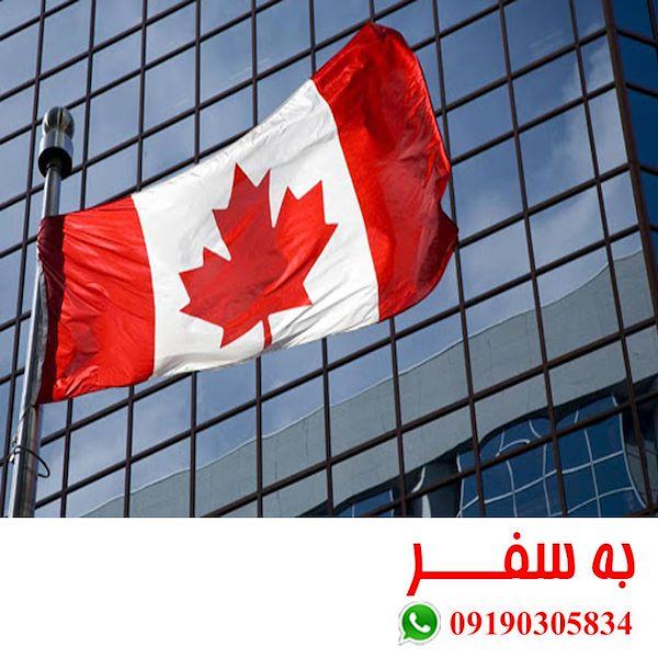 اقامت کانادا از طریق خرید بیزینس