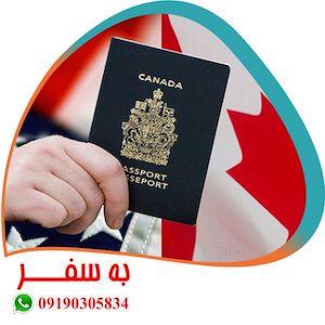 اقامت کانادا سرمایه گذاری