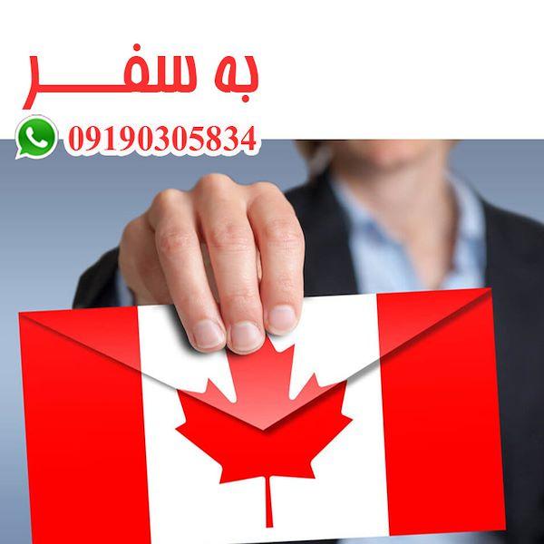 وکیل مهاجرتی به کانادا