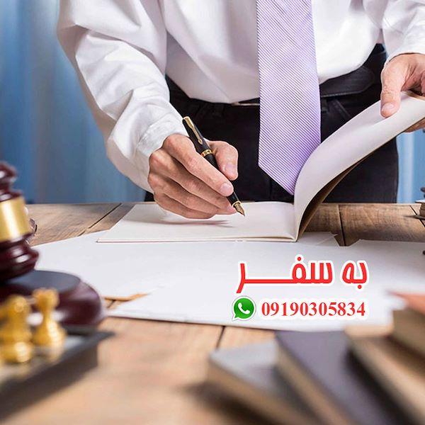 لیست وکلای مهاجرت به کانادا در تهران