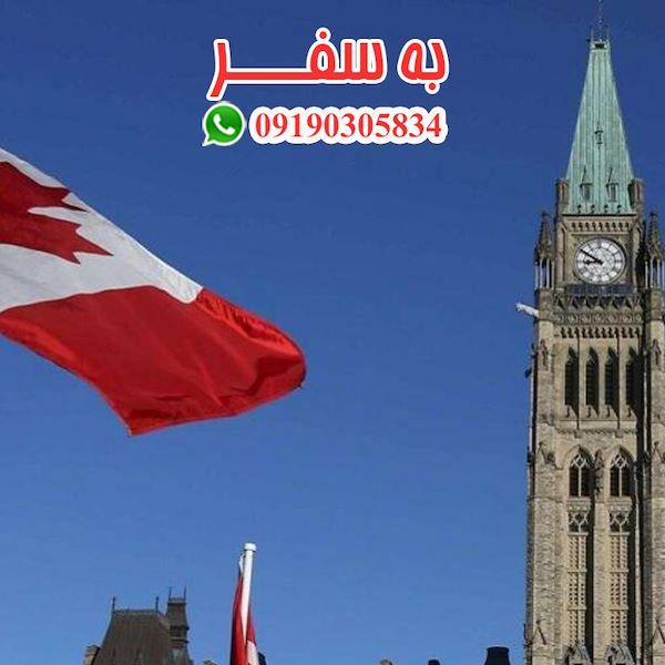 سایت مهاجرت به کانادا