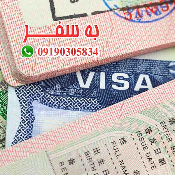دفتر مهاجرتی کانادا تهران