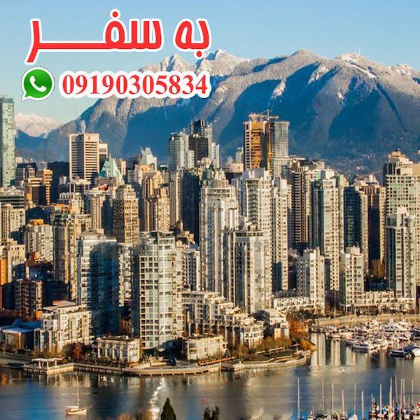 سفارت کانادا ایران