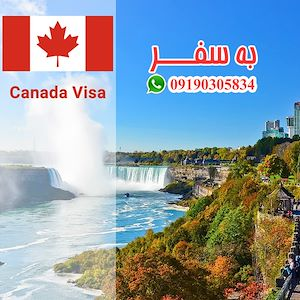 وقت سفارت کانادا چقدر طول میکشه