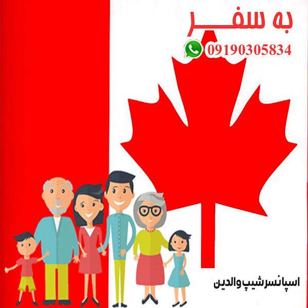 اسپانسرشیپ کانادا