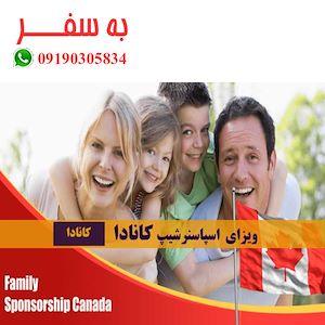 اسپانسرشیپ والدین کانادا