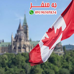 پاسپورت کانادا سرمایه گذاری