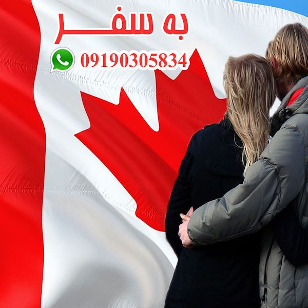 پاسپورت کانادا از طریق ازدواج