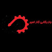 گاز امیر 33951555-021