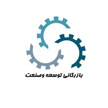 بازرگانی توسعه و صنعت ۰۲۱۳۳۹۱۰۱۰۲
